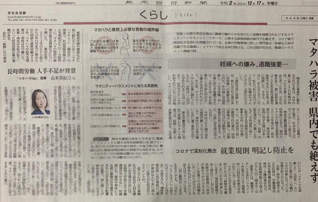 熊本日日新聞記事